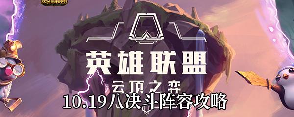 《云顶之弈》10.19八决斗阵容攻略