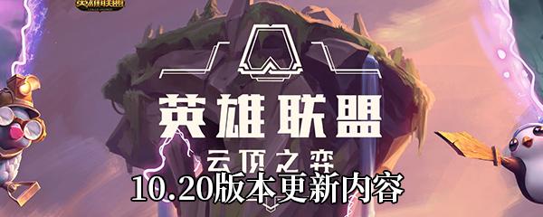 《云顶之弈》10.20版本更新内容