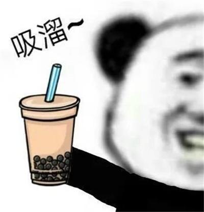 秋天的第一杯奶茶表情包分享