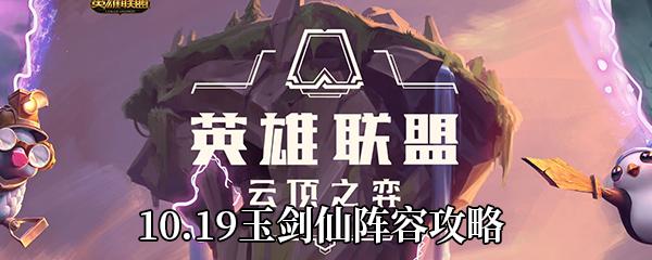 《云顶之弈》10.19玉剑仙阵容攻略