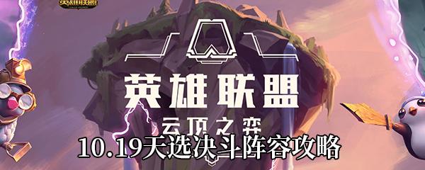 《云顶之弈》10.19天选决斗阵容攻略