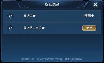 《王者荣耀》夏洛特中文语音更换方法介绍