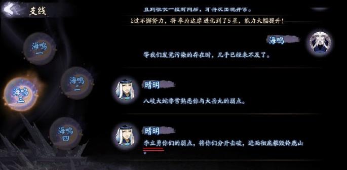 《阴阳师》李立勇是什么梗