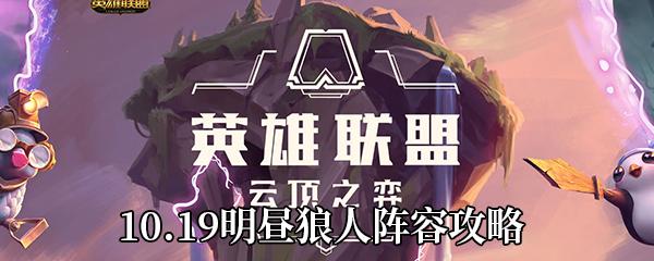 《云顶之弈》10.19明昼狼人阵容攻略