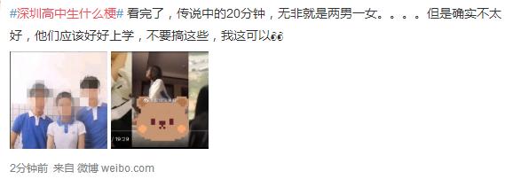 《抖音》深圳高中生是什么梗