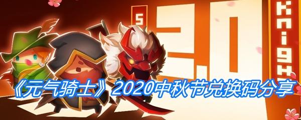 《元气骑士》2020中秋节兑换码分享