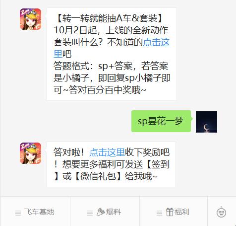 《QQ飞车》微信每日一题10月1日答案