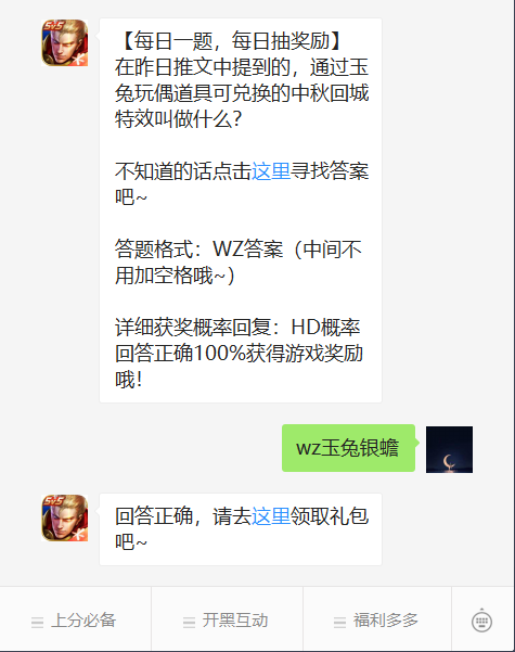 《王者荣耀》微信每日一题10月1日答案
