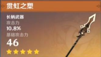 《原神》手游无工之剑属性介绍