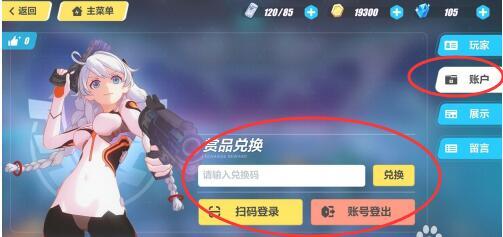 《崩坏3》小米4.3新版本礼包码分享