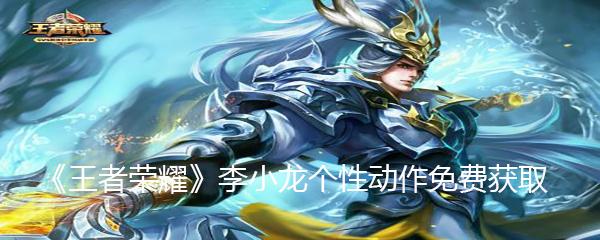 《王者荣耀》李小龙个性动作免费获取