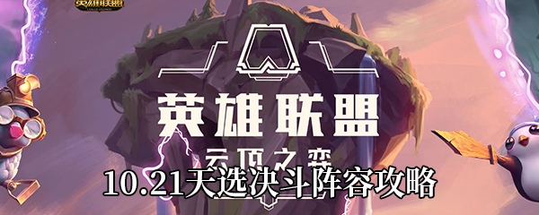 《云顶之弈》10.21天选决斗阵容攻略