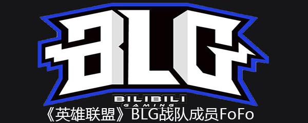 《英雄联盟》BLG战队成员FoFo
