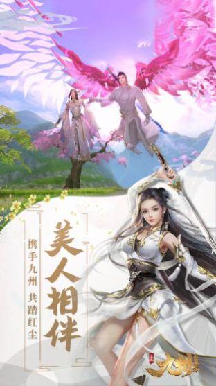 剑御九洲最新版