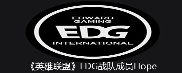 《英雄联盟》EDG战队成员Hope个人资料