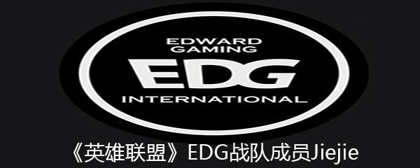 《英雄联盟》EDG战队成员Jiejie个人资料