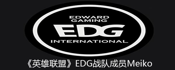 《英雄联盟》EDG战队成员Meiko个人资料