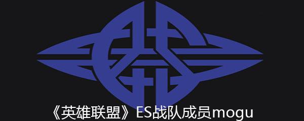 《英雄联盟》ES战队成员mogu个人资料