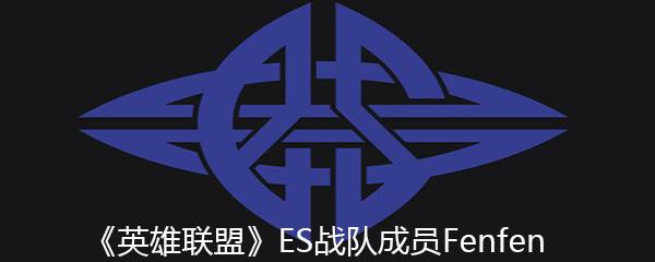 《英雄联盟》ES战队成员Fenfen个人资料