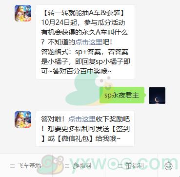 《QQ飞车》微信每日一题10月24日答案