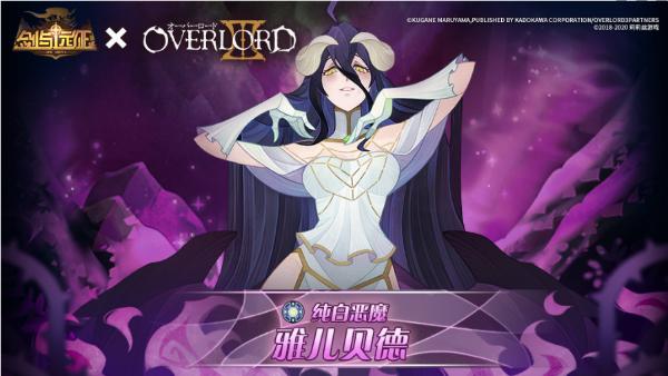《剑与远征》OVERLORD联动角色雅儿贝德技能介绍