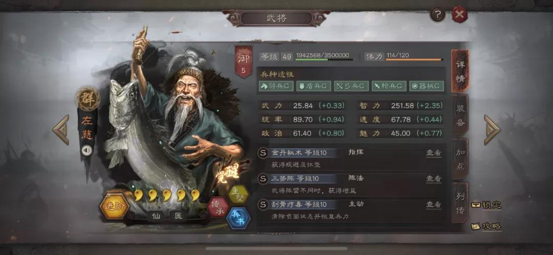《三国志战略版》三势程昱阵容攻略
