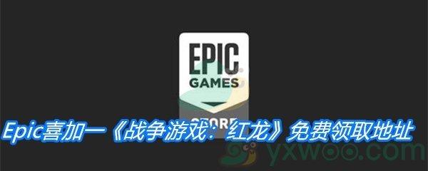 Epic喜加一《战争游戏:红龙》免费领取地址
