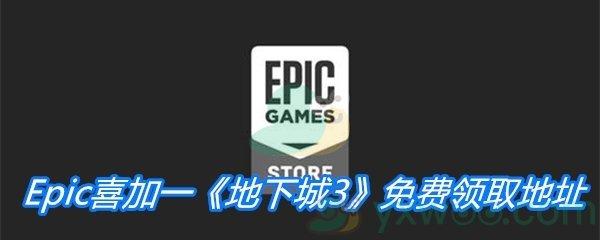 Epic喜加一《地下城3》免费领取地址