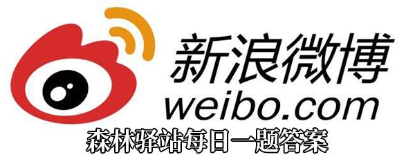 《微博》森林驿站被称作中国的鸽子树的珍稀植物是什么