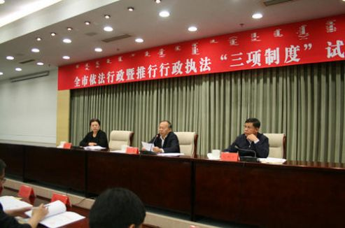 全省行政执法三项制度知识竞赛