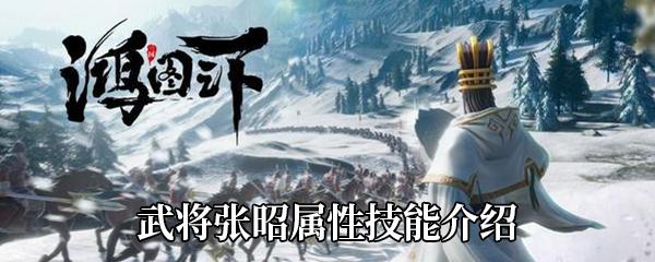 《鸿图之下》武将张昭属性技能介绍