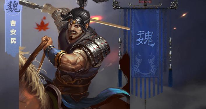 《鸿图之下》武将曹安民属性技能介绍