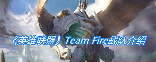 《英雄联盟》Team Fire战队介绍