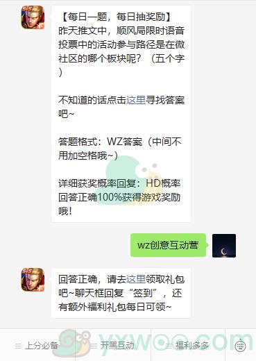 《王者荣耀》微信每日一题11月18日答案