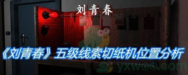 《孙美琪疑案:刘青春》五级线索切纸机位置分析