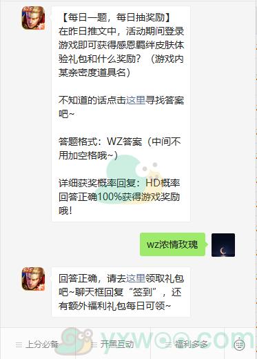 《王者荣耀》微信每日一题11月24日答案