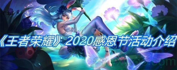 《王者荣耀》2020感恩节活动介绍