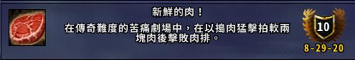 《魔兽世界》9.0伤逝剧场副本成就任务攻略