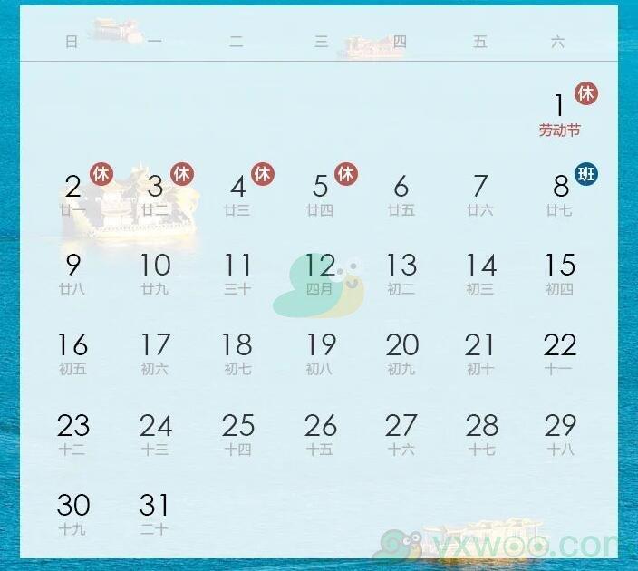 2021年假期放假安排分享