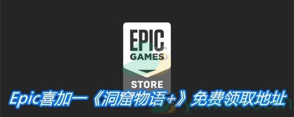 Epic喜加一《洞窟物语+》免费领取地址