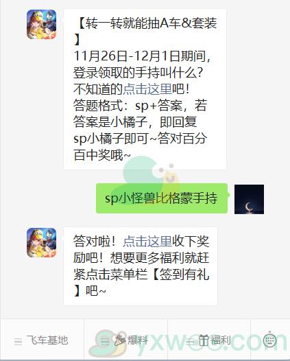 《QQ飞车》微信每日一题11月29日答案