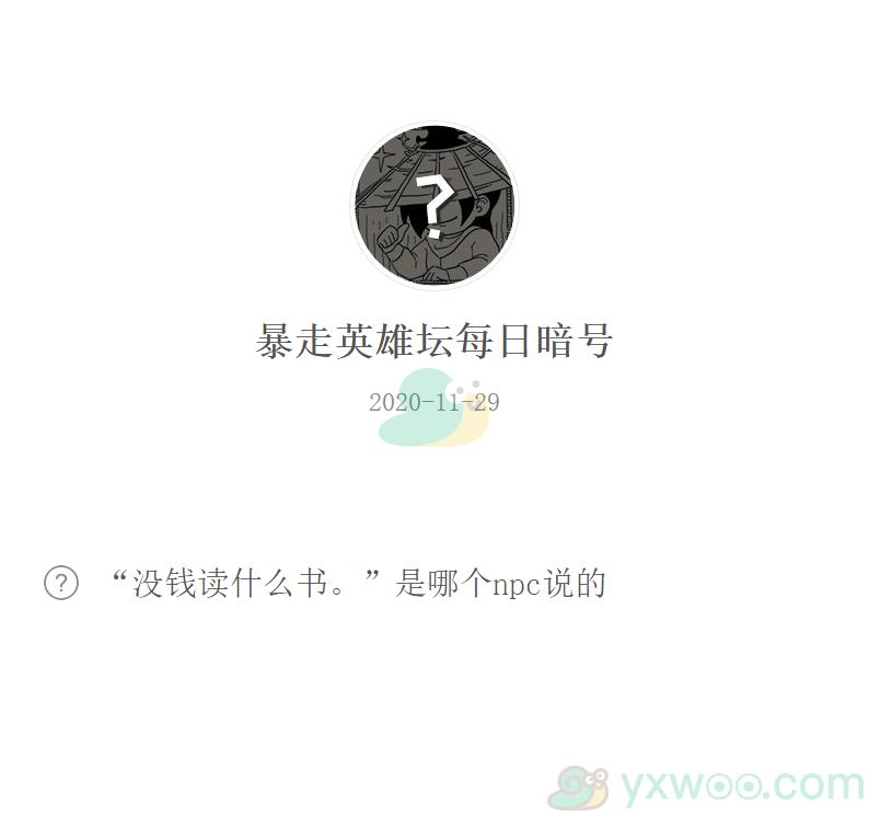 《暴走英雄坛》微信每日暗号11月29日答案