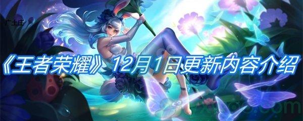 《王者荣耀》12月1日更新内容介绍