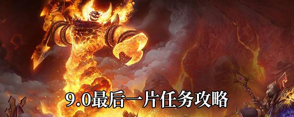 《魔兽世界》9.0最后一片任务攻略