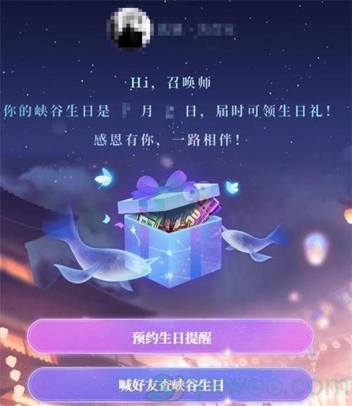 《王者荣耀》生日礼包领取方法介绍