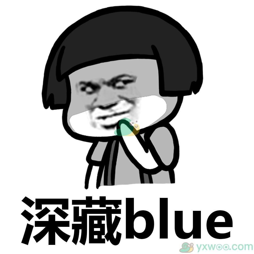 深藏blue梗介绍