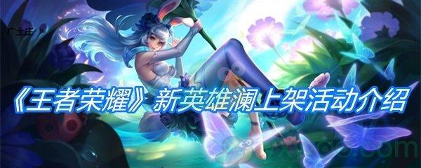 《王者荣耀》新英雄澜上架活动介绍