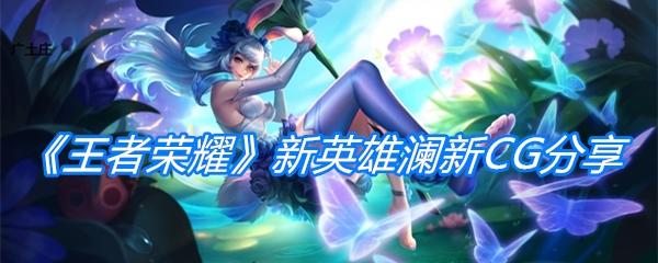 《王者荣耀》新英雄澜新CG分享