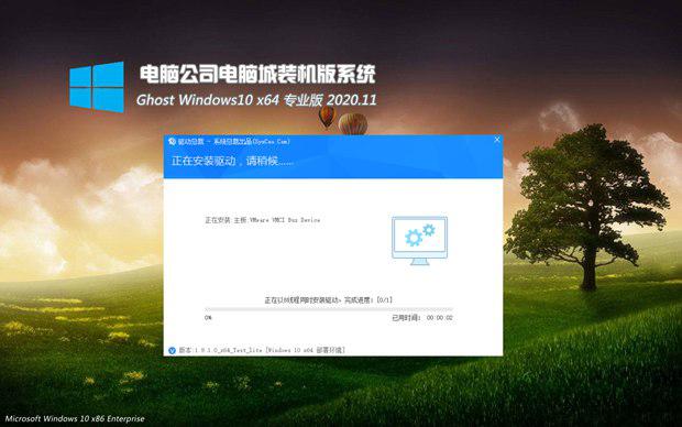 电脑公司Ghost win10 64位万能专业版系统下载