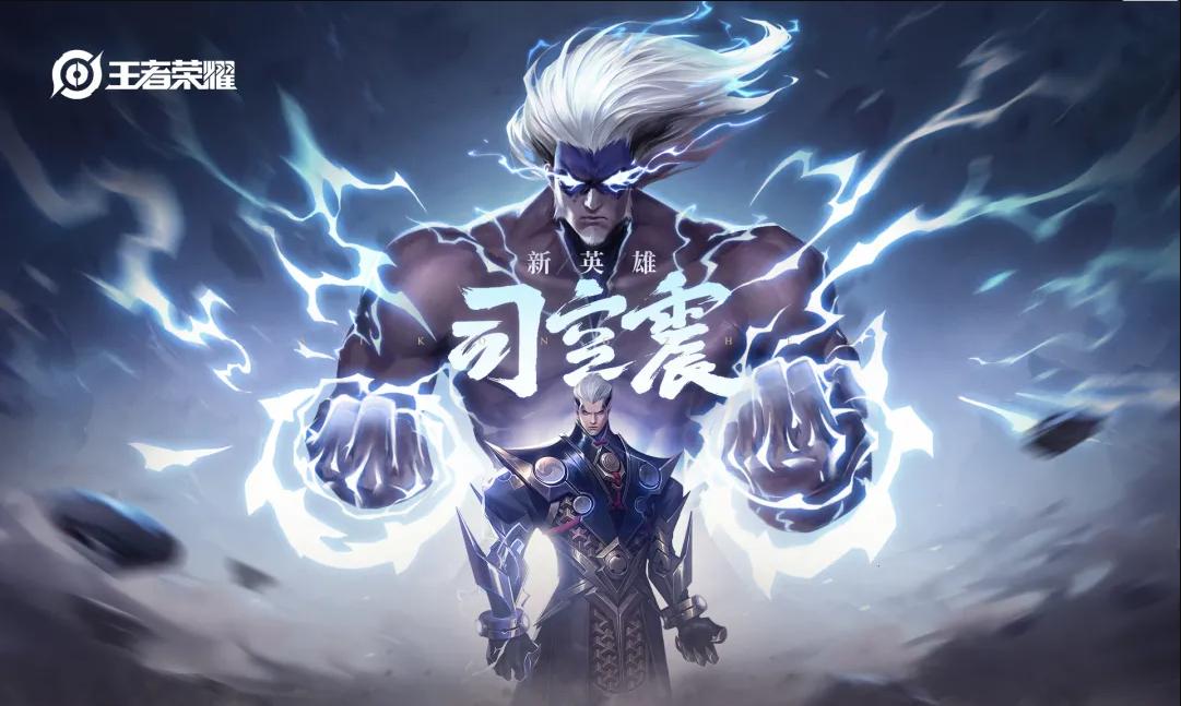 《王者荣耀》新英雄司空震技能一览